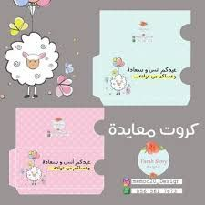 Image Result For كروت عيدية جاهزة للطباعة Happy Eid Marketing And Advertising Art