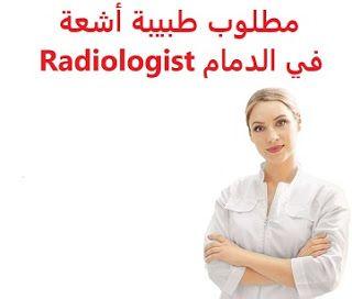 وظائف شاغرة في السعودية وظائف السعودية مطلوب طبيبة أشعة في الدمام Radiolog In 2020 Radiologist Dermatologist Abs