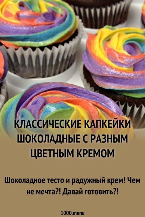 рецепт капкейков с фото пошагово классический