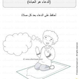 حديث شريف الدعاء هو العبادة اوراق عمل دينية للاطفال شمسات Muslim Kids Activities Muslim Kids Borders For Paper