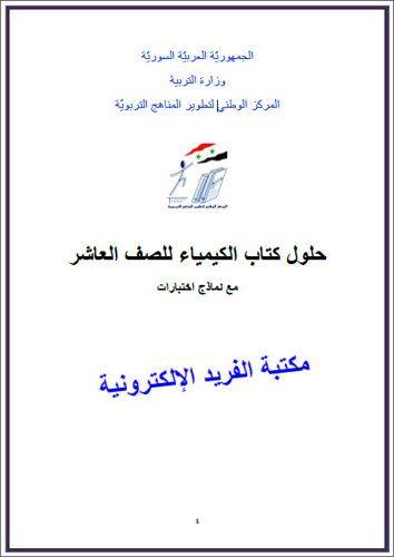 تحميل حلول كتاب الكيمياء للصف العاشر سوريا Pdf 2017 2018 Tenth Grade Pdf Books Books