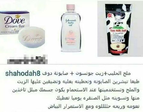 Pin By Nor Elhoda On وصفات طبخ Hand Soap Bottle Dove Cream Skin Care