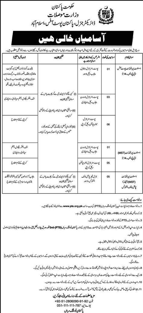 Job in Pakistan Post office 2017 Open positions in Pakistan Post - resume incomplete degree