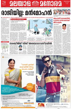 malayala manorama news paper pdf free download