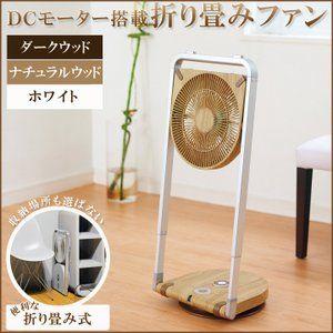 扇風機 Dc 折り畳み Dcフォールディングファン Flr 251d スリム扇風機 リビング扇風機 おしゃれ ドウシシャ サーキュレーター リビング 扇風機 リビング 扇風機