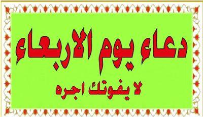 سمسمة سليم دعاء المهموم والمكروب دعاء زوال الهم وفك الكرب In 2020 Arabic Calligraphy Calligraphy Art