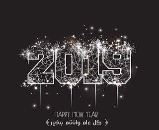صور راس السنة الميلادية 2019 بطاقات تهنئة السنة الجديدة Fireworks Background Newyear Fireworks