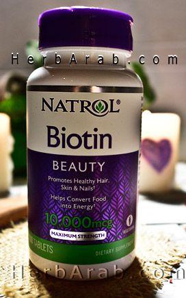 مدونة اي هيرب بالعربي تجربتي مع حبوب البيوتين 10000 اي هيرب وماهي تجاربه للشعر Natrol Biotin Biotin Healthy Hair