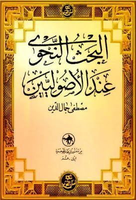 البحث النحوي عند الأصوليين مصطفى جمال الدين Pdf Arabic Books Arabic Books