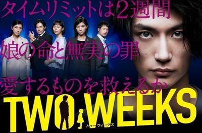 三浦春馬主演ドラマ Two Weeks の初回視聴率wwwwwwwwwwww Japanese Drama Drama Week