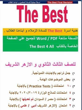 19 امتحان انجليزى مجاب ثانوية عامة وازهرى 2020 بوابة كويك لووك العربية Words Language Practice Testing