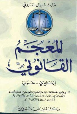 المعجم القانوني إنكليزي عربي حارث سليمان الفاروقي Pdf Ebooks Free Books Pdf Books Reading Arabic Books