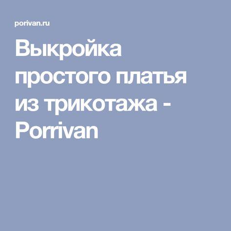 f7b0a87e715 Выкройка простого платья из трикотажа - Porrivan