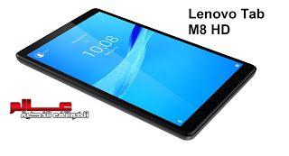 مواصفات و مميزات تابلت لينوفو تاب Lenovo Tab M8 Hd Lenovo Samsung Galaxy Samsung Galaxy Phone