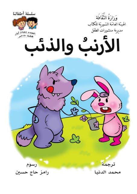 قصة الارنب والذئب ممتعة سلسلة قصصية موجهة للاطفال Disney Characters Character Winnie The Pooh