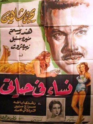 نساء في حياتي فيلم 1957 طاقم العمل فيديو الإعلان صور النقد الفني مواعيد العرض Egyptian Movies Egypt Movie Cinema Posters