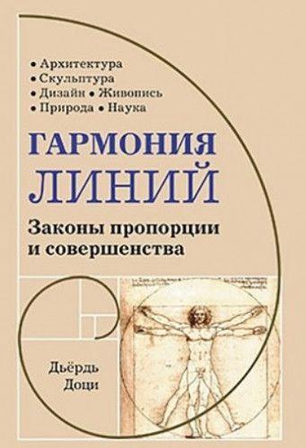 Dyord Doci Garmoniya Linij Zakony Proporcii I Sovershenstva Kniga Hudozhnika Knigi Logotipy Horoshie Knigi