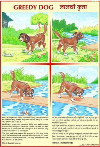 Image Result For Greedy Dog Story In Hindi Greedy Dog Story Dog Stories English Stories For Kids
