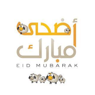 صور عيد الاضحى 2020 اجمل الصور لعيد الاضحى المبارك Eid Stickers Eid Al Adha Greetings Eid Greetings