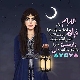 احلى صور شهر رمضان 2021 صور رمضان كريم In 2021 Sarra Art Islamic Girl Lovely Girl Image