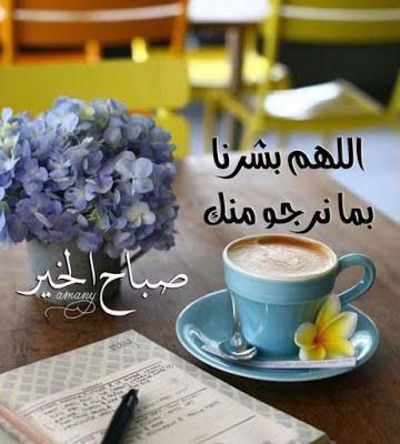 صور منوعة صباحية اجمل واكبر تشكيلة صور الصباح الجديدة Good Morning صباح الخير Good Morning Beautiful Flowers Good Morning Arabic Beautiful Morning Messages