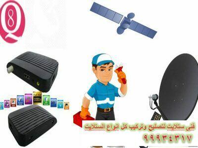 فني ستلايت قبلة 99934317 جميع مستلزمات الستلايت Satellites Technician Kuwait