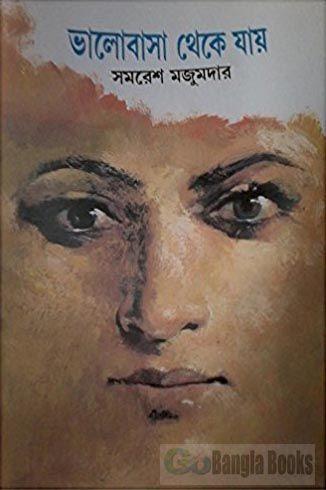 Romantic bangla novel