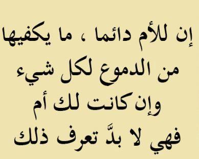 حكم عن الدموع اقوال وحكم عن الدموع Arabic Calligraphy Calligraphy