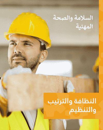 السلامة والصحة المهنية Pdf Electronic Bubble Occupational Health And Safety Occupational Safety Health And Safety