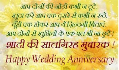 Hindi Anniversary Wishes Sms Only4sms Com Happy Anniversary Quotes Happy Marriage Anniversary Happy Wedding Anniversary Wishes