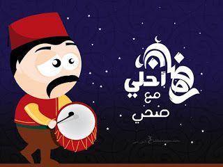 صور رمضان احلى مع اسمك اطلب تصميم Ramadan 2021 مجانا Character Ramadan Mickey Mouse