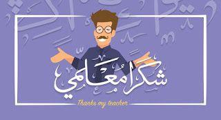صور يوم المعلم 2020 رمزيات تهنئة معايدة شكرا معلمي Teachers Day Pictures Words Quotes Teachers Day