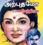 ramanichandran novels, tamil novels download, tamil novels pdf