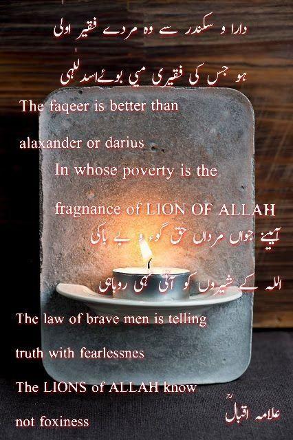 Lion of GOD | Allama Iqbal Urdu | Candle jars, Muhammad, Candles