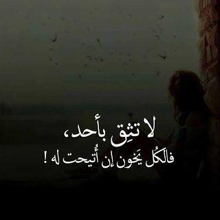 لا تثق بأحد فالكل يخون الكل إن اتيحت له الفرصة Calligraphy Arabic Calligraphy Pictures