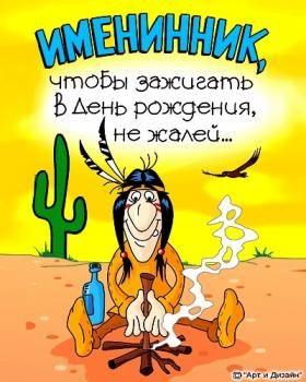 Otkrytki Muzhchine S Dnem Rozhdeniya S Dnem Rozhdeniya Smeshnye