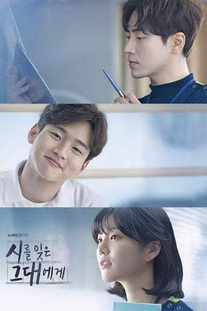 Watch Online tvN Korean Drama A Poem A Day Episode 7 Engsub, Sub