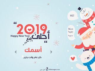صور 2019 احلى مع اسمك ــ تهنئة العام الجديد بالأسماء Happy New Happy Happy New Year