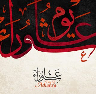صور يوم عاشوراء 2019 بطاقات تهنئة العاشر من محرم 1441 Islamic Calligraphy Painting Calligraphy Arabic Calligraphy Art