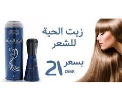 زيت الحيه الاصلي Skin Care Beauty Cosmetics Hair Skin