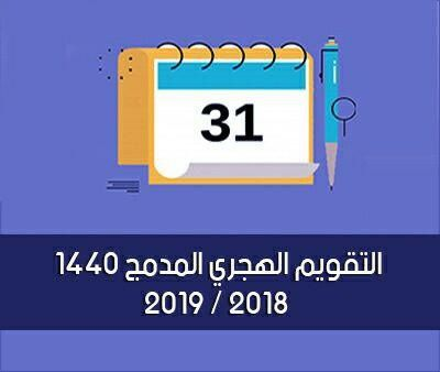 Calendar Gregorian Islamic Hijri 1440 2018 2019 Hijri Calendar Calendar Learn English
