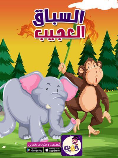 قصة مضحكة للاطفال مصورة قصة السباق العجيب تطبيق حكايات بالعربي Arabic Kids Learning Letters Mario Characters
