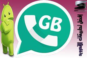 تحميل تطبيق واتساب جي بي 2020 Gbwhatsapp 10 25 النسخة معدل ومفتوح بالكامل للاندرويد اخر اصدار British Leyland Logo Leyland Vehicle Logos