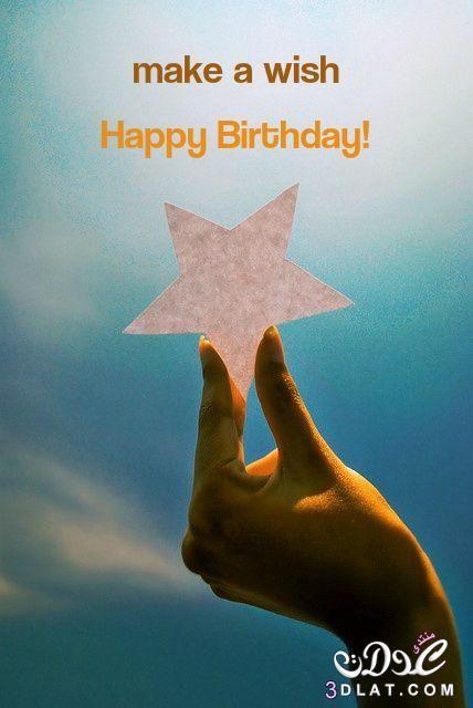 صور عيد ميلاد سعيد فيس بالانجليزي والعربي 2020 بطاقات عيد ميلعياد سد متحركه 2020 Happy Birthday Fun Happy Birthday Art Happy Birthday
