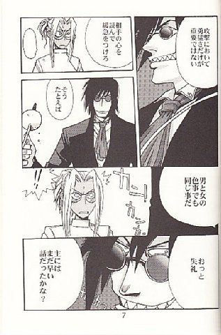 Remarkable, very hentai doujinshi hellsing was specially registered