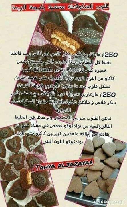 Pin By Cherifa Lacheheb On Gateau Desserts Food Brownie