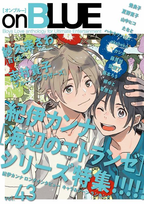 This months onBLUE is illustrated by Kii Kanna plus an interview. Look forward to it! Manga Art, Anime Manga, Anime Art, Male Manga, Magazine Art, Magazine Covers, Wallpaper Animé, Wall Prints, Poster Prints