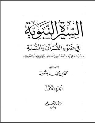 العاص بن وائل وعمر بن الخطاب Allah Arabic Calligraphy Calligraphy