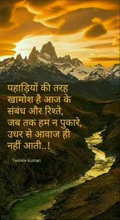 Lovely Hindi Quotes On Life Marathi Quotes Motivational Quotes In Hindi