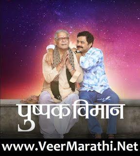 Pushpak viman torrent (2018 film) full movies download jiotorrent.